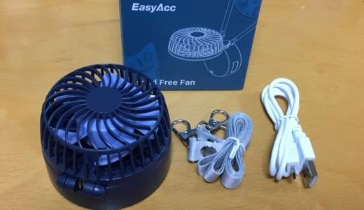 【徹底レビュー】EasyAcc 首かけ扇風機│携帯扇風機ならこれ1台!おすすめする4つの理由と利用シーンを紹介