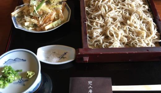 慈久庵(じきゅうあん)│茨城「食べログNo.1」のそば屋へ奥久慈まで訪問。行き方、待ち時間、メニューは?