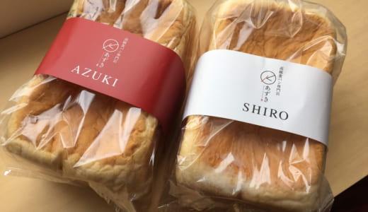 あずき│二子玉川の高級食パン専門店の「AZUKI」を堪能!待ち時間、買い方、取り置き可否、パンの種類や実食レポート