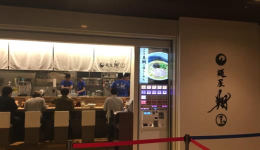 麺屋翔 みなと│3号店は新宿野村ビルに誕生!宇和島真鯛の塩ラーメンを食べてきた。待ち時間、メニュー、本店との違いは?