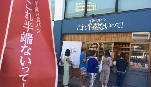 午後の食パン これ半端ないって! 横浜・青葉台に高級食パン専門店の2号店がオープン!予約可否、待ち時間や混雑予想は?
