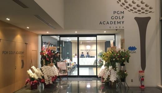 PGMゴルフアカデミー銀座│東銀座・新富町にインドアゴルフ施設が誕生!職場のゴルフ仲間とのラウンド練習に使える施設!