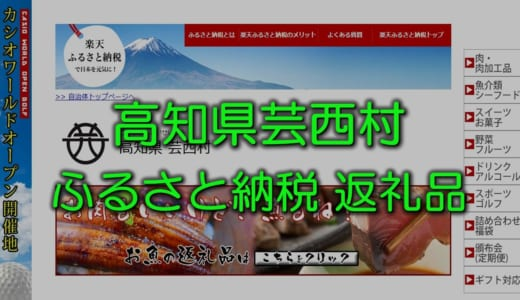 【ふるさと納税】高知県芸西村はゴルファー必見!ゴルフ用品、土佐黒潮の魚介類、A5ランク土佐和牛3.6kgまで選べます