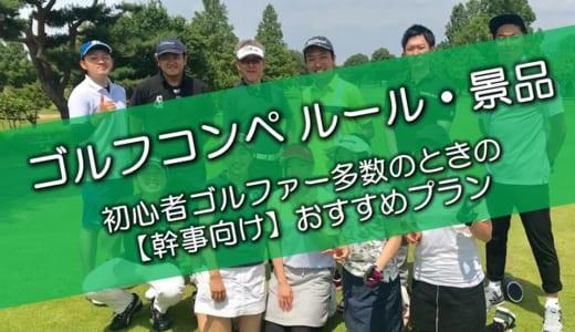ゴルフコンペのルール・景品【幹事向け】初心者ゴルファーがたくさんの時におすすめ!盛り上げるために僕が実践した4つのこと