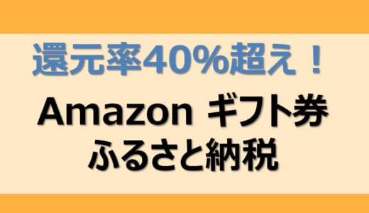 【期間限定!?】ふるさと納税で、Amazon ギフト券がもらえる!寄付金額は25,000円~