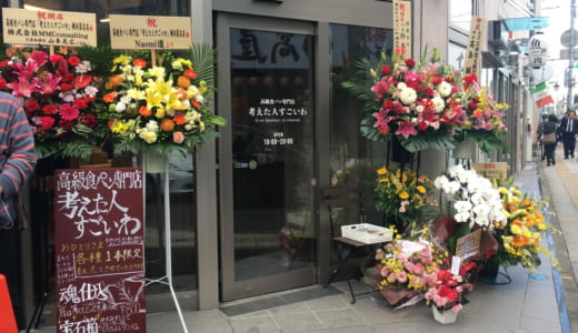 考えた人すごいわ 横浜菊名店│2号店のオープン初日に購入してきた!混み具合、引換券や整理券情報、オープン記念品は?