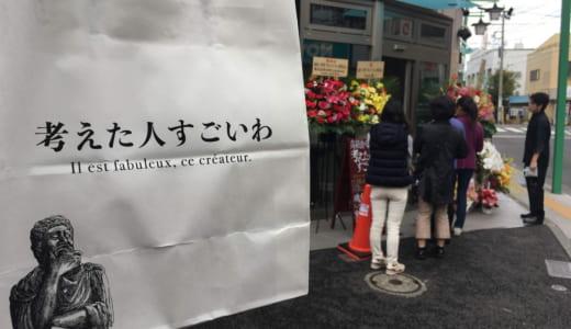 考えた人すごいわ 横浜菊名店│2号店がオープン!高級食パン専門店の混み具合、待ち時間や整理券、駐車場、限定メニューは?