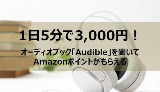 【12月12日まで】登録無料!Audible を1日5分聞くだけで、3,000円分のAmazonポイントをゲット!