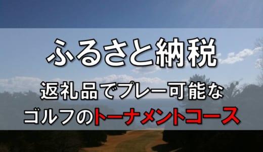 【ふるさと納税】ゴルフのトーナメント開催コース、返礼品で回れるゴルフ場12選【2019年版】