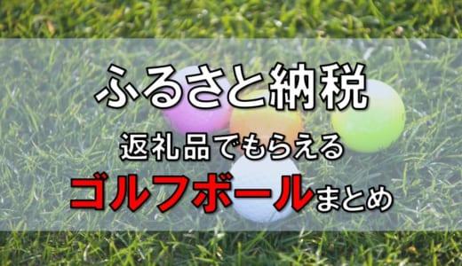 【ふるさと納税】ゴルフボールを返礼品でもらえる自治体・ブランド・金額まとめ【2020年版】