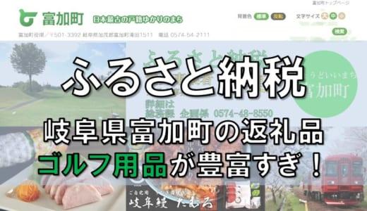 【ふるさと納税】ゴルフ用品なら岐阜県富加町がすごい!150種類以上のゴルフグッズが揃っていて充実!