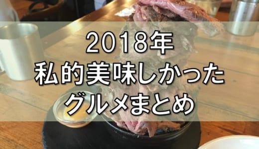 2018年グルメ総集編:今年出会った「美味しかった」「インパクト大」なグルメを全まとめ