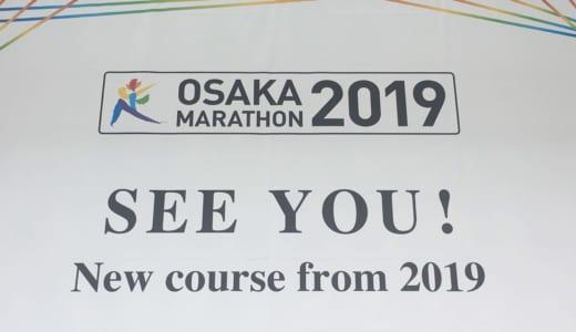大阪マラソン2019│大会概要、日程、新コース、エントリー時期、過去の抽選倍率、おすすめの宿泊エリアは?