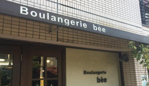 ブーランジェリー ベー(Boulangerie bee)│大泉学園のパン屋さんは、開店前から行列ができる店!映画鑑賞の帰りにも寄りやすい
