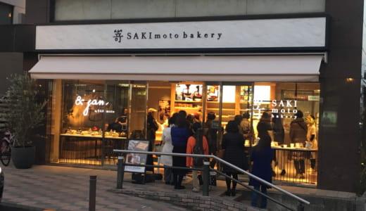 嵜本 田園調布店 (さきもと)|東京初進出の高級食パン専門店へ!待ち時間やメニュー、イートインの雰囲気は?