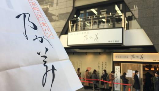 乃が美(のがみ) 麻布十番店│東京初進出の「生」食パン専門店へ。待ち時間や行列人数、完売タイミング、食べてみた感想は?