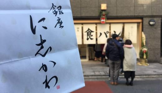 銀座に志かわ 新宿西口店│8月29日に高級食パン専門店の新店がオープン!場所、メニュー、予約方法、求人情報は?