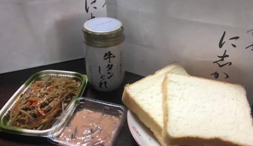 「和の惣菜」が高級食パンに合うって本当?どの食材が一番合うのか試してランキングにしてみた!【現在7品】