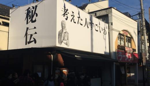 考えた人すごいわ 清瀬店│大晦日の行列がとにかく凄かった!年越し食パンと年末年始の営業状況は?