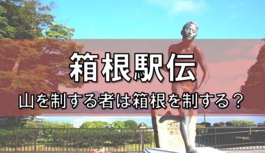 山を制する者は箱根駅伝を制すって本当?大会・大学ごとに毎年の「山タイム」と「平地タイム」を順位づけしてみた!