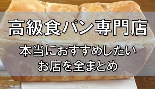 【東京・神奈川】高級食パン専門店 本当におすすめしたいお店11選│待ち時間や行列目安、お店の特徴をまとめて紹介!