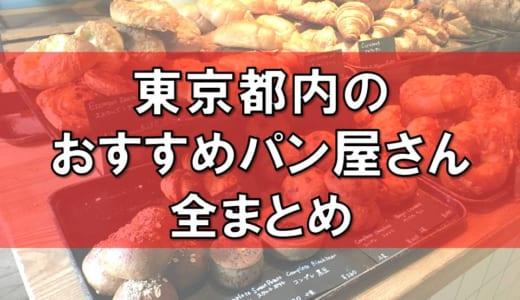 【パン屋】東京都内のおすすめパン屋さん10選│行列に並んででも食べに行きたい!お土産に欲しい!美味しいお店を全まとめ