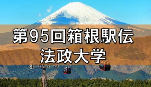 箱根駅伝2019:法政大学が総合6位で3年連続シード権!過去の最高順位や名場面をまとめておさらい!