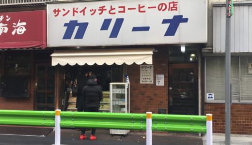 カリーナ│上井草の昔ながらのサンドイッチ屋さん。野菜サンドがとにかく絶品で毎日通いたくなる!