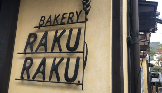 川越ベーカリー楽楽│お菓子横丁沿いのパン屋さんは、古い町並みのギャップ萌えとお味噌のパンが楽しいお店!