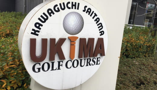 川口市浮間ゴルフ場│9ホールのラウンド体験にちょうどいいショートコースはどんな場所?料金やコースの特徴を紹介