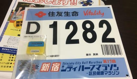 レイヤートレーニングはやっぱりハードだったり、ナンバーカードがいよいよ到着!【新宿シティハーフまで12日】