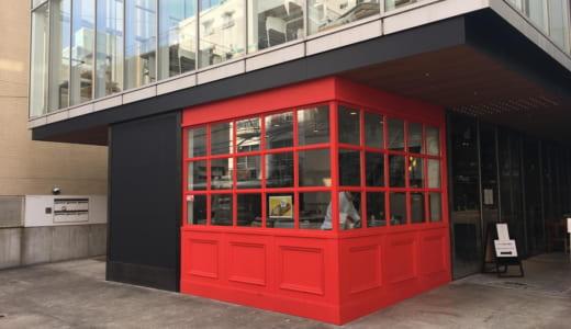 セブンクローバー│渋谷・南平台、神泉のベーカリー&ビストロは、真っ赤な外観がインパクト大!パンのメニューや味はどう?