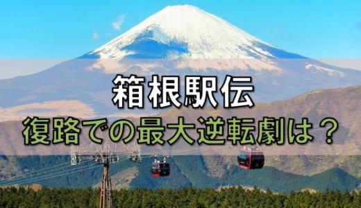 箱根駅伝 復路の逆転は最大で何分差・何位からできた?今までの記録をすべて調べてみた!