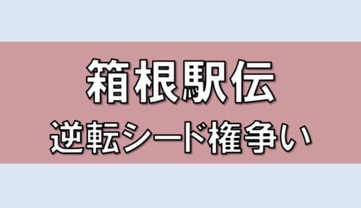 箱根駅伝のシード校とは?復路での「逆転シード権」獲得の順位やタイム差の目安を調べてみた