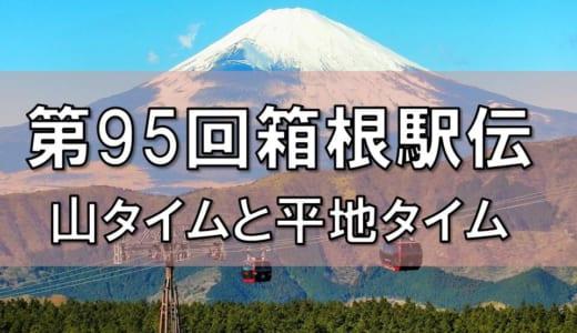 第95回箱根駅伝|山を制した大学はどこだった?平地タイムと山タイムで全大学の順位を出してみた
