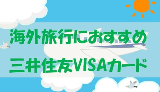 【三井住友VISAカード】海外旅行にはクラシックカードAがおすすめ! メリット・デメリットは?