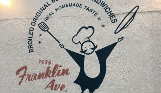フランクリン・アベニュー│五反田の老舗ハンバーガー屋さんは上品で女性客がほとんど!まるで絵画館のようなゆったりランチ