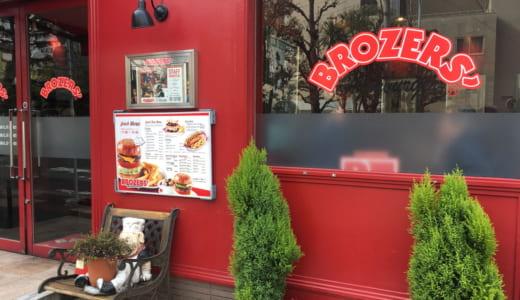 ブラザーズ 人形町本店│ハンバーガー専門店の聖地を巡礼してきた!混み具合や待ち時間、おすすめメニューは?