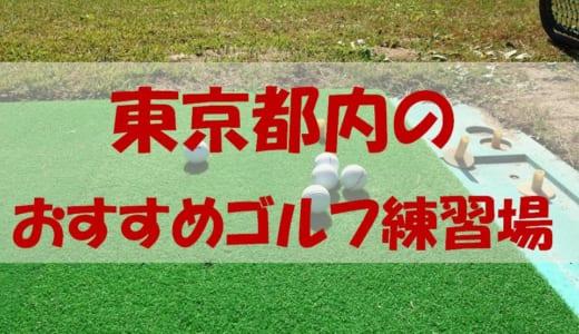東京都内のゴルフ練習場 7選│新宿から仕事終わりに電車で行ける、おすすめの屋外ゴルフ施設をまとめてみた!