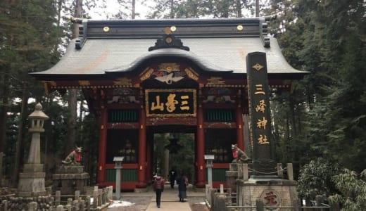 【パワースポット】三峯神社とは│アクセス、バスや車での行き方、駐車場、滞在目安や回り方、周辺グルメや温泉情報まとめ