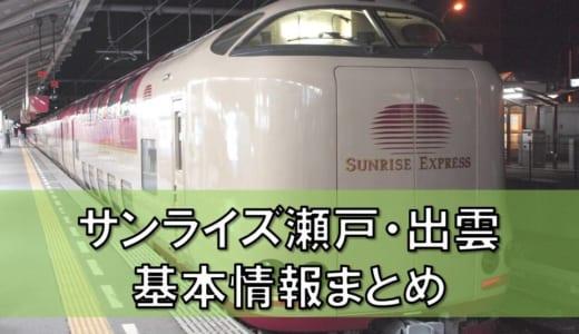 サンライズ瀬戸・出雲はどんな列車?予約方法や予約開始日、座席ごとの料金、時刻表、ツアー情報【まとめ】