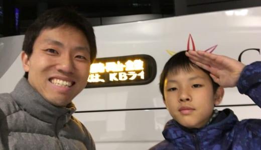 東京から姫路まで夜行バスで移動してみた!料金、所要時間、注意点や、熟睡するためのおすすめの持ち物は?