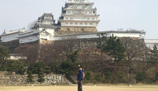 【姫路城とは】アクセス、入城料金、観光目安時間、コインロッカー情報、桜の開花情報【全まとめ】