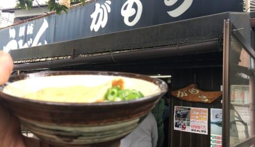がもううどん│香川で讃岐うどん巡りをするなら必食!行列人数や待ち時間、メニュー、きつねうどんで食べてみた感想は?