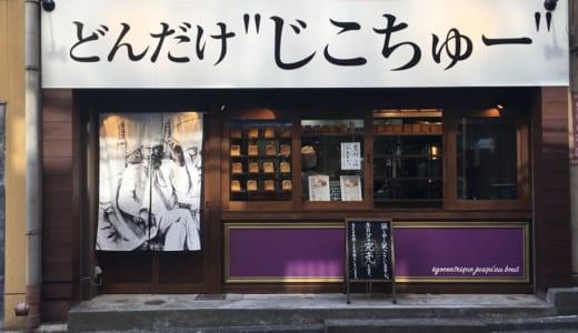どんだけ自己中│荻窪の高級食パン専門店を訪問!アクセス、待ち時間や整理券、2種類の食パンを味わった感想は?