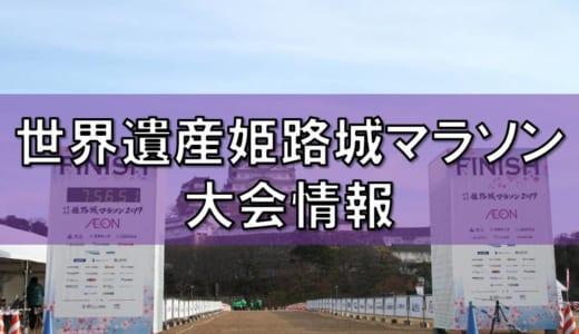 世界遺産姫路城マラソン2020│大会概要や日程、募集人数、参加料金、エントリー時期、過去の倍率、他にはない大会の魅力は?