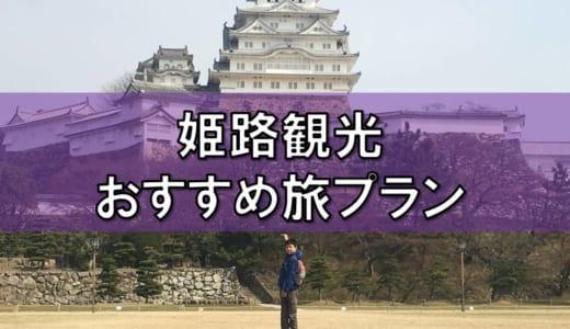 【保存版】姫路観光のおすすめプラン│半日で姫路城と行列グルメ3店舗を満喫できたスケジュールをまとめて紹介!