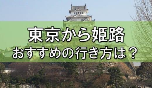 東京から姫路まで│夜行バスと新幹線はどっちがおすすめ?料金、所要時間の比較や、メリットとデメリットは?