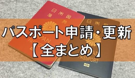 パスポートの申請・更新【全まとめ】必要な持ち物や書類、費用、受け取りまでの日数、注意点、混雑を避けるコツ