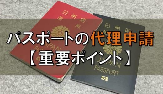 パスポートの代理申請とは│妻と息子の申請を行ってわかった!必要な書類や気をつけるポイントは?